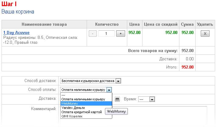 оплата через Webmoney инструкция - фото 8