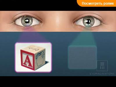 Тренировка зрения в очках для детей